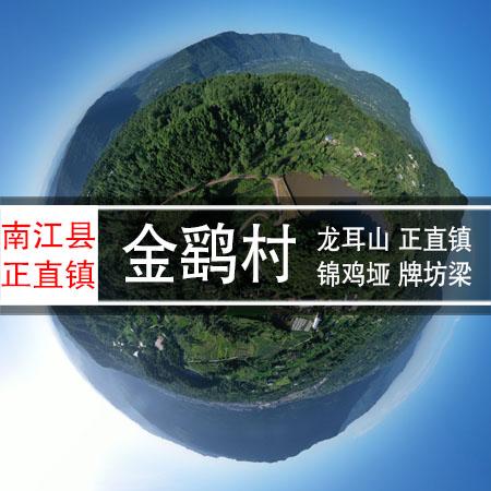 正直镇金鹞村——一个传奇的世外桃源(VR观看)