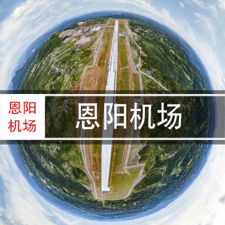 恩阳机场720VR全景瞰