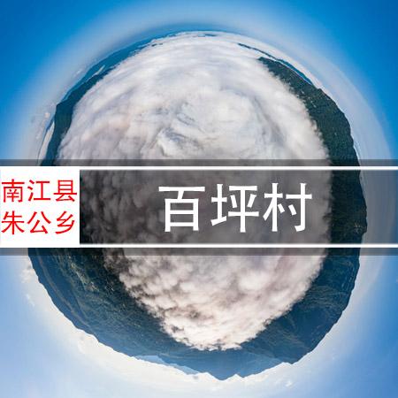 百坪村720VR全景