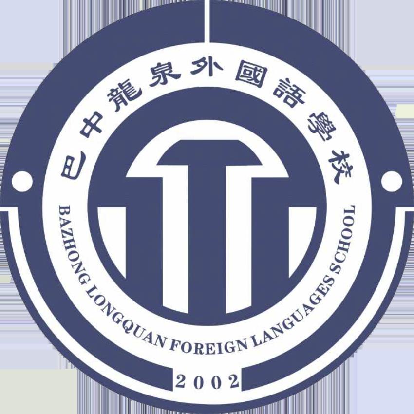 龙泉外国语学校高2015级毕业典礼VR
