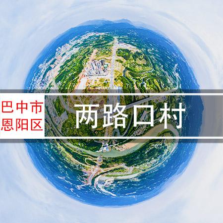 两路口村(恩阳收费站)720VR