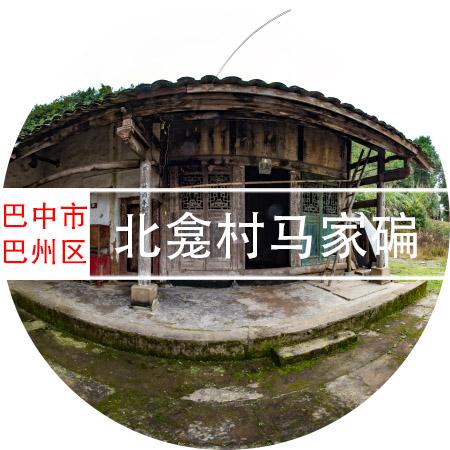 北龛村马家碥720VR