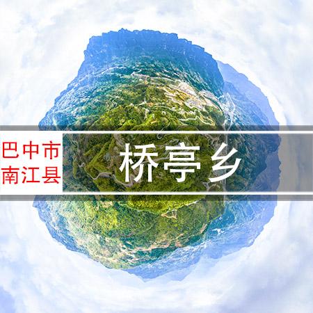 桥亭乡720VR