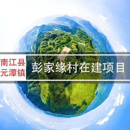 元潭镇彭家缘村在建项目(20180604)