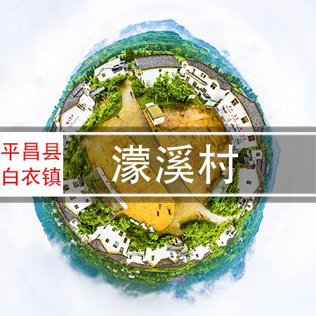 濛溪村720VR