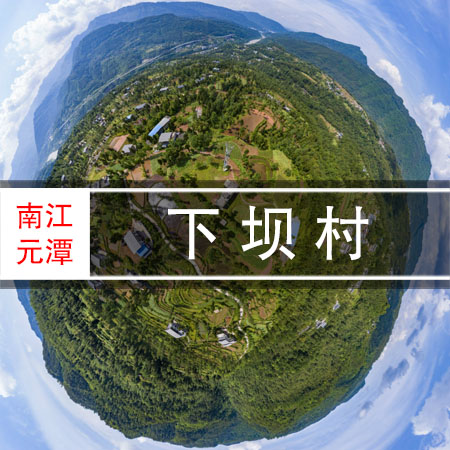 元潭镇下坝村720VR