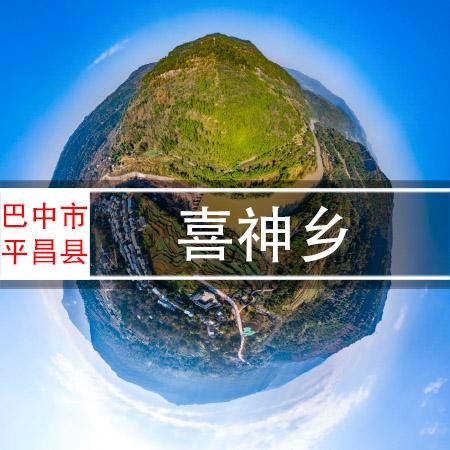 喜神乡720VR