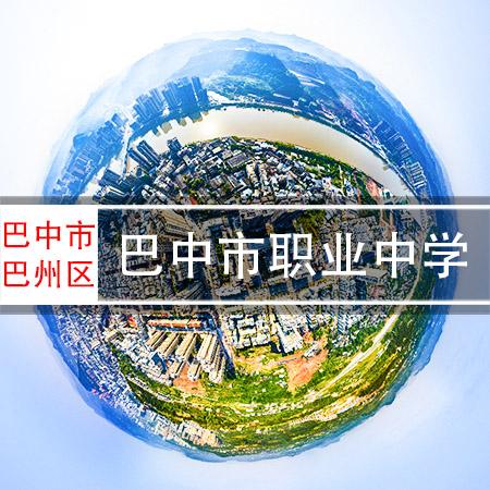 巴中市职业中学720VR