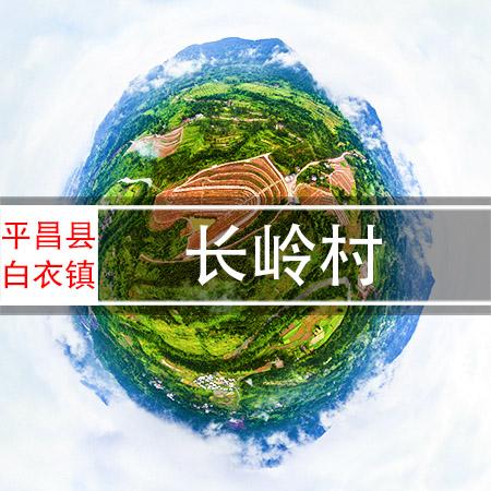 长岭村720VR