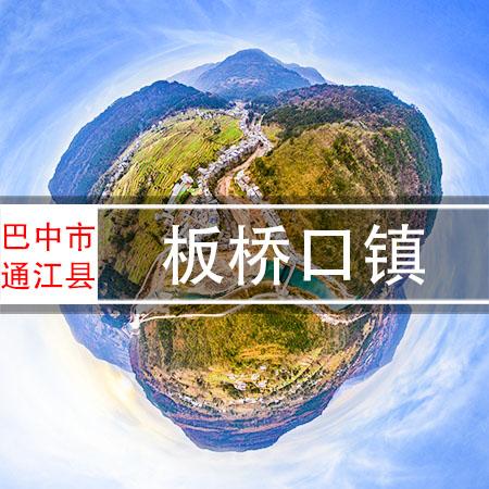 板桥口镇720VR