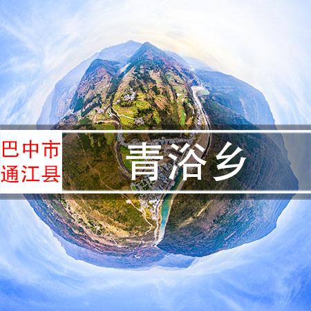 青浴乡720VR