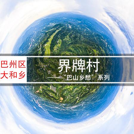 """界牌村—""""巴山乡愁""""(小样)"""