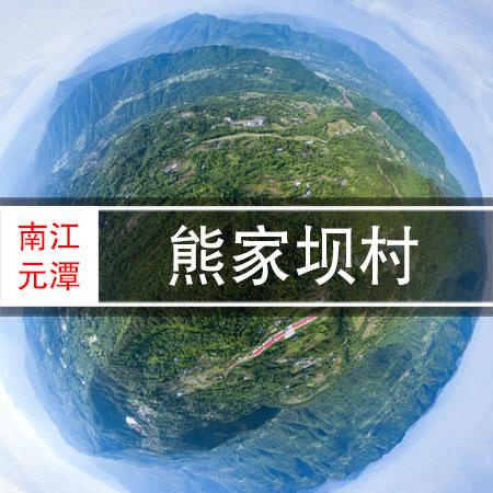 元潭镇熊家坝村720VR
