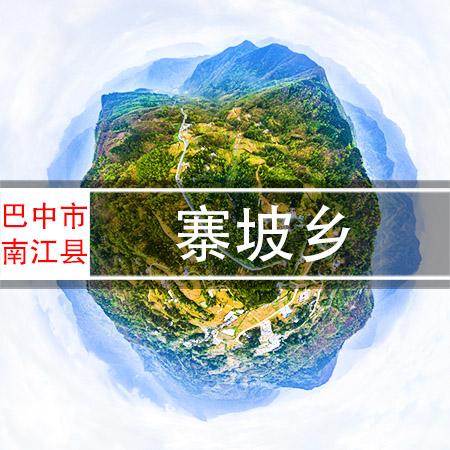 寨坡乡720VR