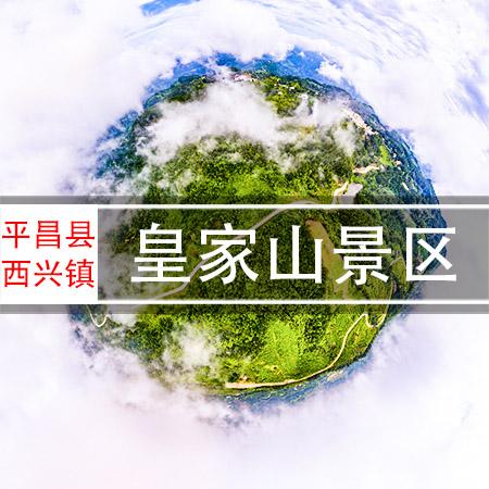 皇家山景区720VR