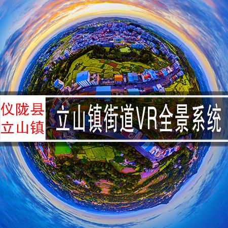 立山镇街道VR全景系统