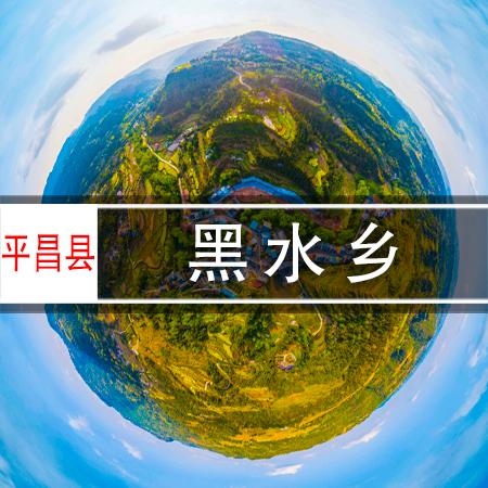 黑水乡720VR全景