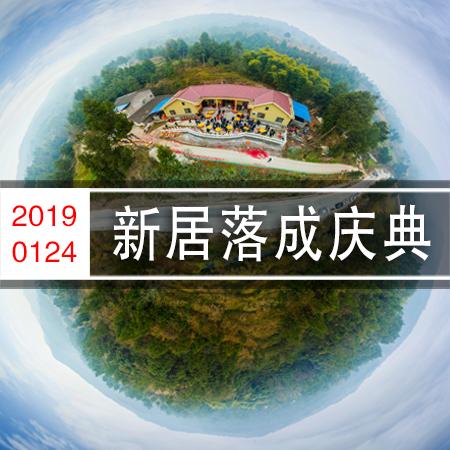 20190124新居落成庆典