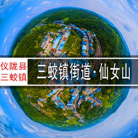 三蛟镇街道●仙女山720VR全景