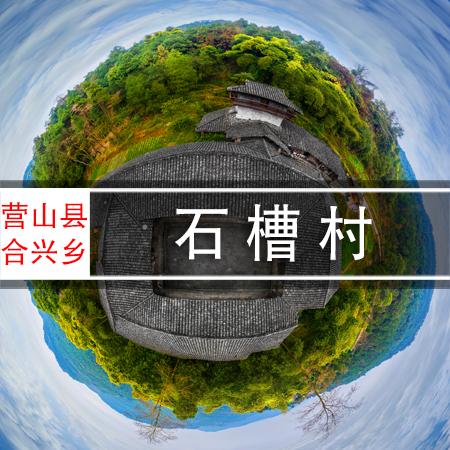 合兴乡石槽村720VR全景