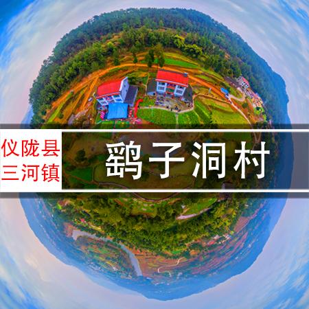 三河镇鹞子洞村720VR全景