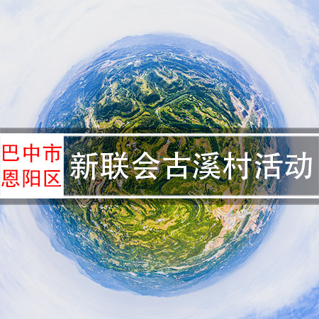 恩阳新联会古溪村活动