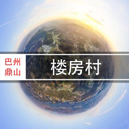 三河坝老屋720VR