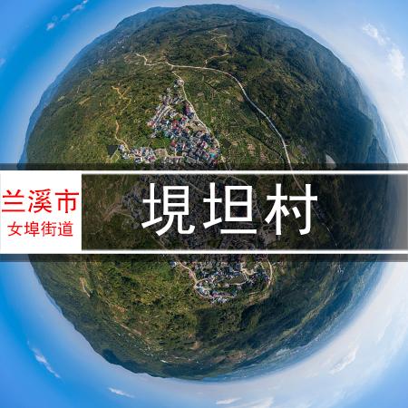 最美乡村,垷坦村。720VR全景瞰乡