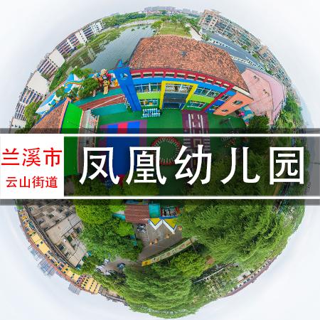 凤凰幼儿园美爆了!720全景展示。招生13900000000