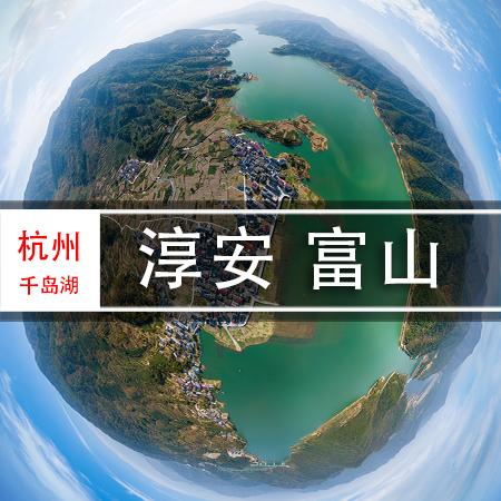 方氏圣地--淳安(富山),720VR航拍全景