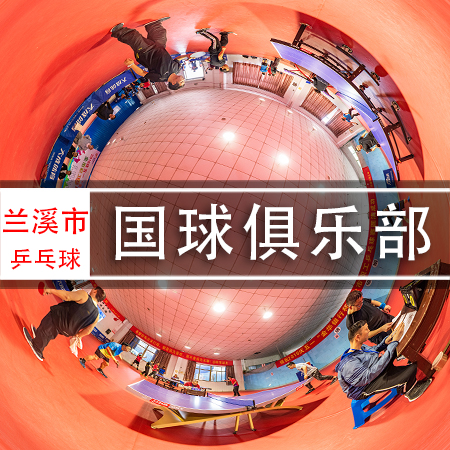 兰溪国球乒乓馆,720VR全景。招生15356898188