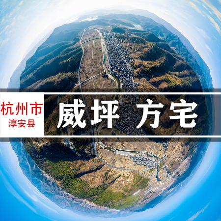 方氏圣地--淳安(方宅),720VR航拍全景