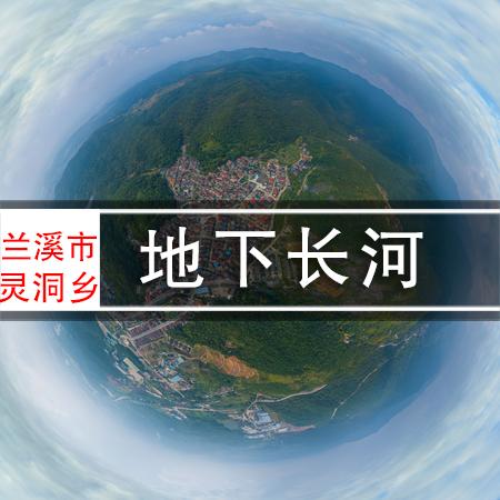 兰溪仙境,地下长河VR展示