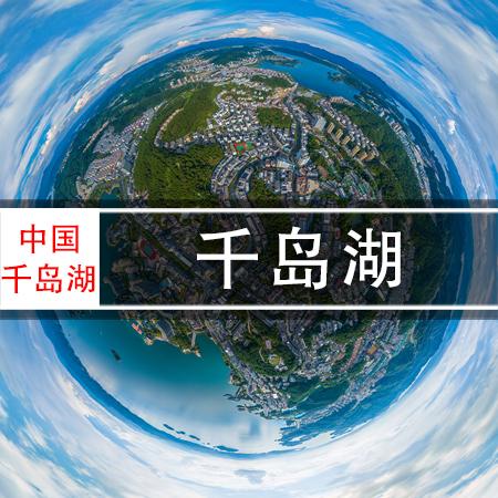 千岛湖VR全景,2018.9.19