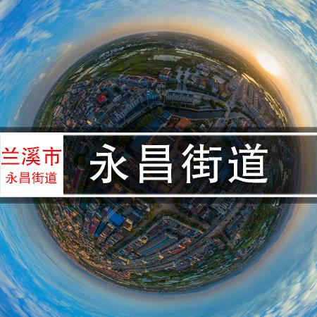 乡愁,兰溪市永昌街道720VR全景