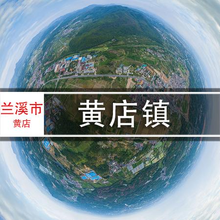醉美黄店镇,720VR全景瞰乡