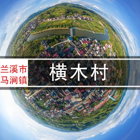 马涧横木村,美极了,720VR全景瞰乡
