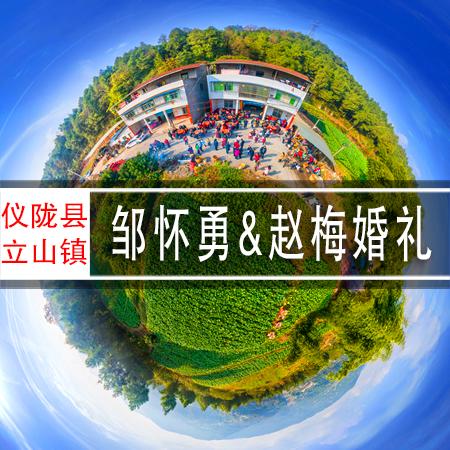 20201220邹怀勇 赵梅婚礼