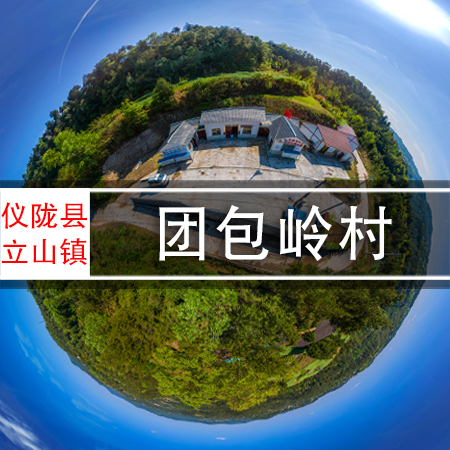 团包岭村720VR全景