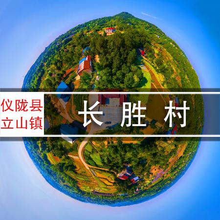 长胜村VR全景