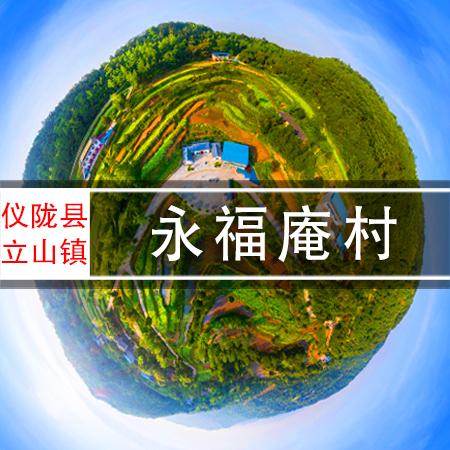 永福庵村VR全景