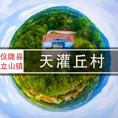 天灌丘村VR全景