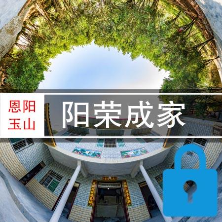 太白村-阳荣成家新房老屋合拍纪念
