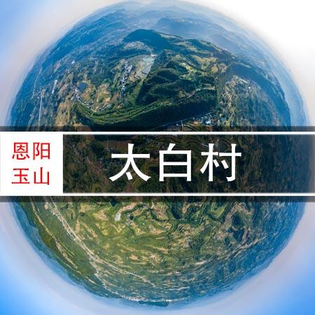 太白村-乡愁记录