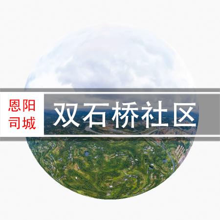 双石桥社区--乡迹印象VR