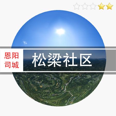 松梁社区--乡迹印象VR
