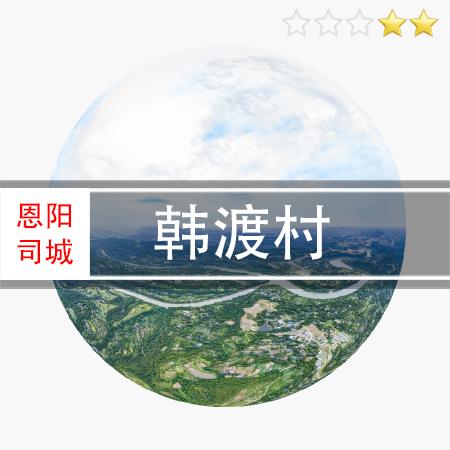 韩渡村--乡迹印象VR