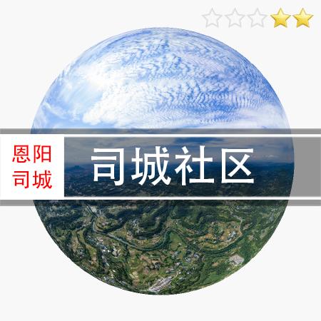 司城社区-乡迹印象VR