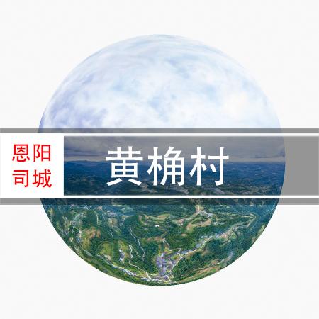 黄桷村--乡迹印象VR