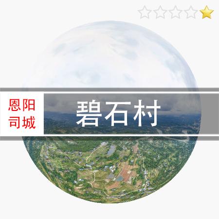碧石村--乡迹印象VR